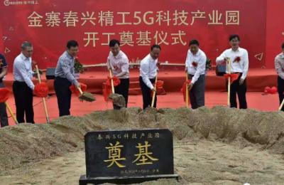 金寨春兴精工总投资20亿元5G科技产业园项目开工