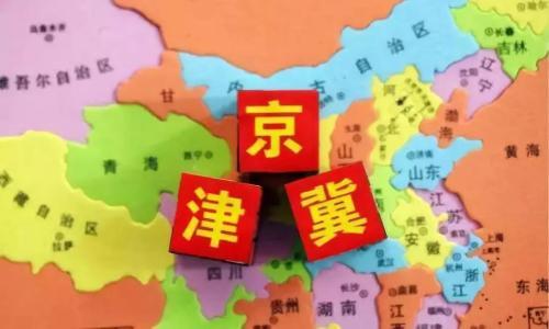 《京津冀工业节水行动计划》印发 2022年力争工业用水重复利用率超93%