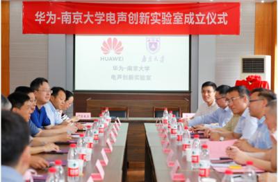 华为-南京大学电声创新实验室成立,实现全链路声学系统设计能力的突破