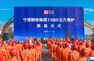 寧鋼集團1580立方米煉鐵高爐升級改造項目奠基