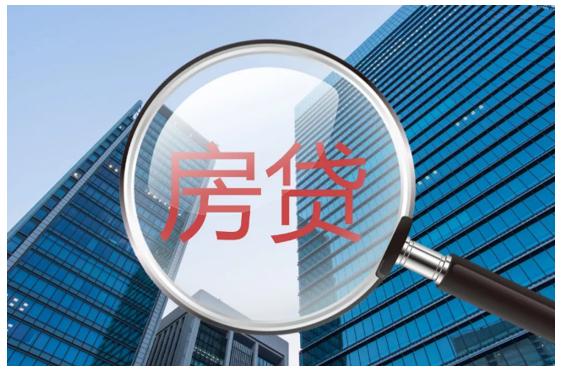房贷利率新政要来了,购房者有何影响?