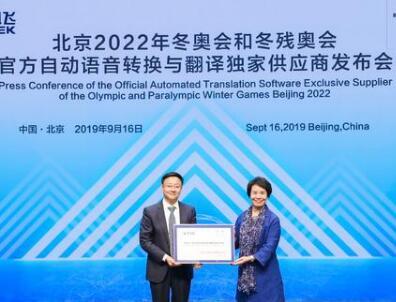 科大讯飞成为北京冬奥会和冬残奥会语音转换与翻译供应商