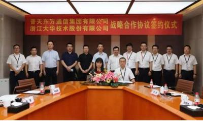 大华股份与普天东方通信集团战略合作,合推行业转型融合与创新发展