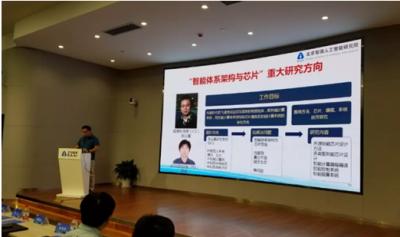 北京智源人工智能研究院黄铁军发布第四个重大研究方向:智能体系架构与芯片