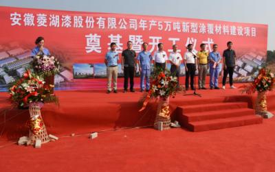 安徽菱湖漆年产5万吨新型涂覆材料建设项目奠基