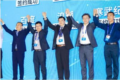 中国电信与金山云签署战略合作协议,致力于打造5G智能生态