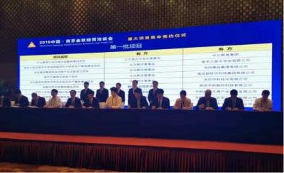 龙芯中科南方总部等6个重大项目签约落户南京软件园,总投资达100亿元