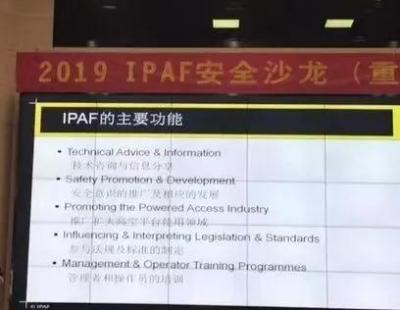 三强聚力!IPAF、佰斯泰、Haulotte联手推高空作业安全规范
