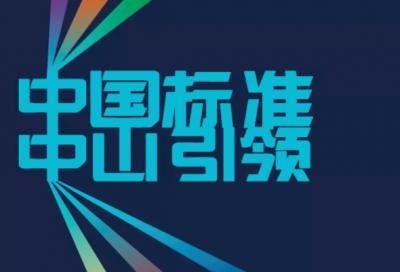 """《淋浴房团体标准》最快下月发布 中山抢占行业""""话语权"""""""