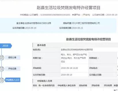 美国垃圾发电巨头卡万塔(中国)预中标赵县垃圾发电BOT项目