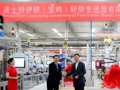 法士特伊顿轻型变速器新厂投产 可年产50万台轻型商用车变速器