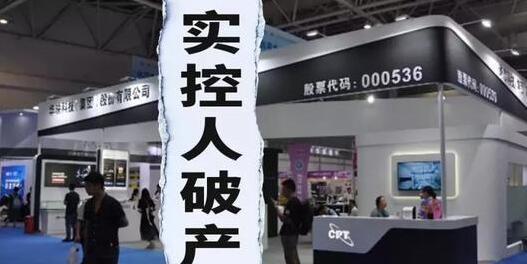 中华映管9月18日宣告破产 华映科技29亿债权凉了