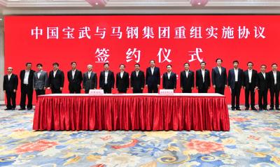 中國寶武與馬鋼集團重組實施協議簽約 總資產超8000億