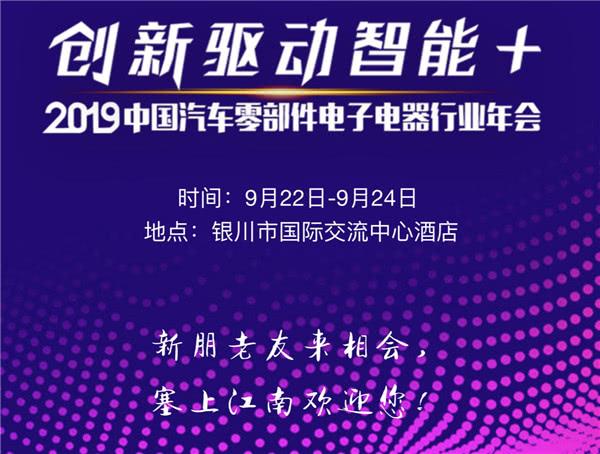 2019中国汽车零部件电子电器行业年会将在银川召开
