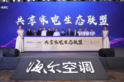 海爾發布5G共享空氣標準:開啟5G場景生態時代