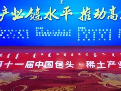 北奔重汽牵头成立内蒙古稀土新能源汽车产业联盟