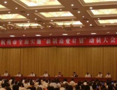 """工业重镇杭州打造数字经济与制造业""""双引擎"""" 推""""新制造业计划"""""""