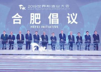 2019世界制造业大会发布《合肥倡议》迈向制造业崭新时代