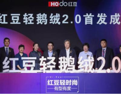 京东首发红豆新品羽绒系列米兰上海双城大秀
