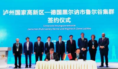 泸州与德国北威州黑尔讷市签约 重点合作新能源新材料等领域