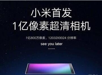 小米首发一亿像素超清相机 明天见