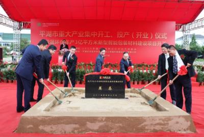 荣晟环保年产3亿m²新型智能包装材料项目开工 切入下游包装市场