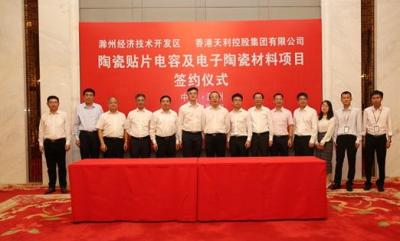 香港天利控股集团陶瓷贴片电容及电子陶瓷材料项目签约安徽滁州
