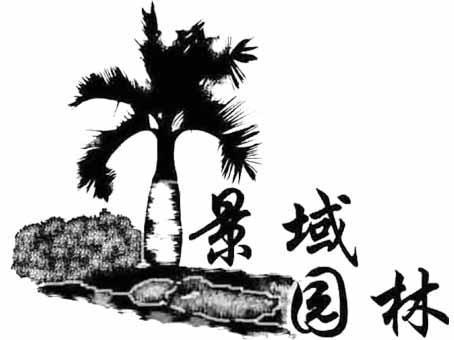 华建集团2.11亿收购景域园林51%股权 拟变更募投资金用途