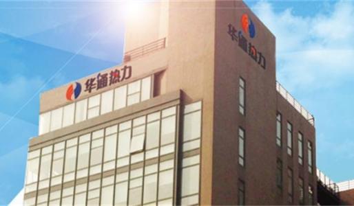 华通热力全资子公司拟4.76亿元现金收购和然有限70%股权