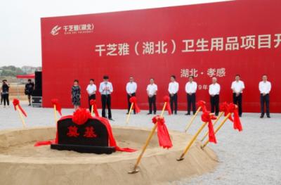 千芝雅(湖北)卫生用品项目动工 砸15亿元打造生产基地的背后