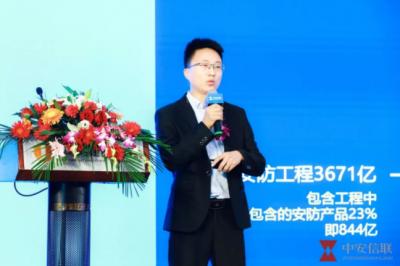 中安信联发布《2018年度中国安防行业研究报告》