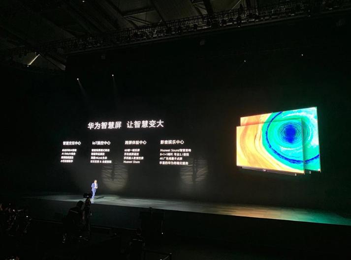 华为开售智慧屏,余承东:其他电视厂商没拿出真正的颠覆产品