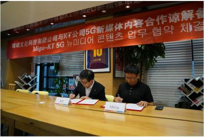 中國移動咪咕公司與韓國電信KT達成合作,共同探索5G的創新數字內容領域應用