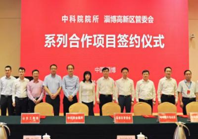 中国科学院与淄博高新区签订16个合作项目,淄博光电科技园项目总投资约20亿元