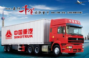 重組大局落定 山東重工集團正式控股中國重汽集團