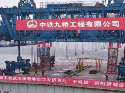 中铁工业多项领先技术成功应用于世界跨度最大双层悬索桥