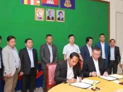 美欣達首個海外項目柬埔寨暹粒省固廢管理項目正式簽約