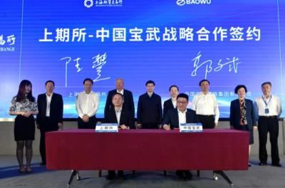 中國寶武攜手上期所開展戰略合作 推進期現聯動提升國際定價權