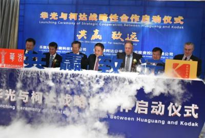 乐凯华光与柯达战略合作正式启动 共拓国内免冲洗版材市场