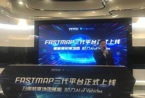 四维图新FastMap三代平台上线 地图生产迈入智能化时代!