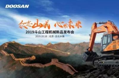 斗山9C系列三款新品首聚首 2018社會責任報告發布