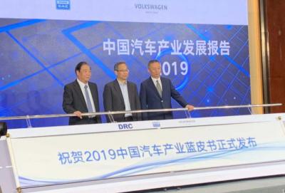 大眾集團參與編制發布2019中國汽車產業藍皮書