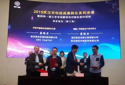 8项新材料工艺项目在武汉落地 现场签约2000万!