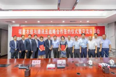 福建农信与腾讯云战略合作,全面打造服务三农和区域经济发展的数字化银行
