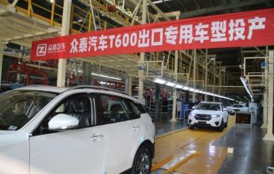 众泰汽车复兴之路开启:T600出口专用车型正式投产