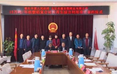 總投資2.2億元紙塑鋁復合材料再生綜合利用項目落戶內蒙古