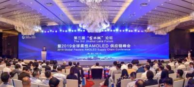 上海金山區公布新政策 新型顯示材料項目最高可獲億元補助