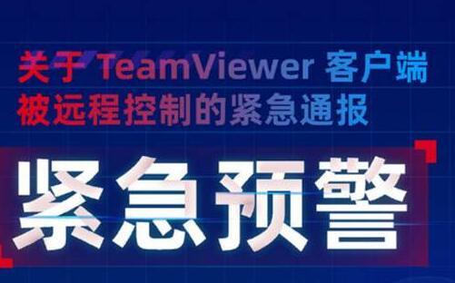 紧急!TeamViewer系统后台被黑客攻破 佳都科技将受影响