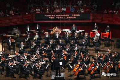 中國平安人工智能研究院出品全球首部AI交響變奏曲,AI技術應用再拓邊界