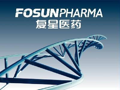 复星医药的医工院制药生产线通过FDA 现场检查 已投入3251 万元